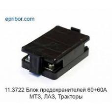Блок предохранительный ПР11С (11.3722)