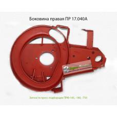 Боковина (дорожка) правая ПР 17.040А ПРФ-180      (с одним штырьком)