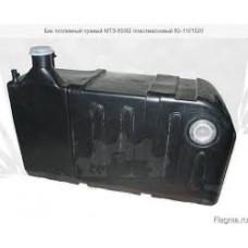 Бак топливный МТЗ правый (пластик)